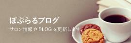 ぽぷらるブログ
