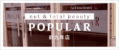 cut & total beauty POPURAL 前九年店