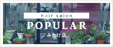 hair salon POPURAL みたけ店